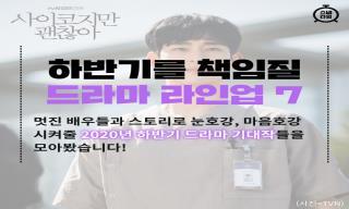 하반기를 책임질 드라마 라인업 7
