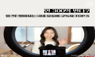 연수익 300억? 입 '떡' 벌어지는 국내 유튜버 TOP 5
