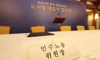 22년만의 노사정 대타협, 민주노총 불참으로 취소