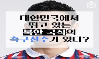 대한민국에서 뛰고 있는 북한 국적의 축구선수가 있다?