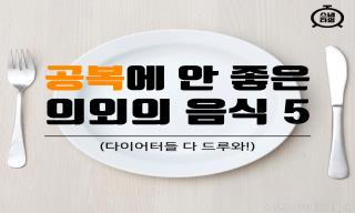 [카드뉴스] 공복에 안 좋은 의외의 음식 5 (다이어터들 다 드루와!)