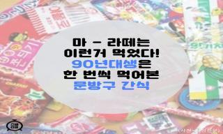 [카드뉴스] 마-라떼는 이거 먹었다! 90년대생은 한 번씩 먹어본 문방구 간식