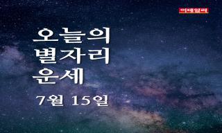 [카드뉴스] 2020년 7월 15일 '오늘의 운세'