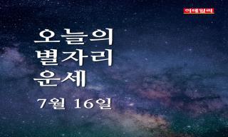 [카드뉴스] 2020년 7월 16일 '오늘의 운세'