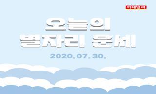 [카드뉴스] 2020년 7월 30일 '오늘의 운세'