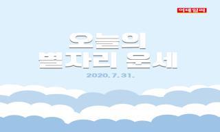 [카드뉴스] 2020년 7월 31일 '오늘의 운세'