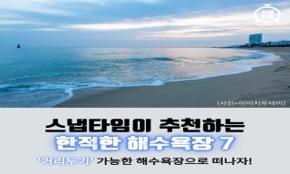 스냅타임이 추천하는 한적한 해수욕장 7