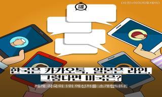 한국은 카카오톡, 일본은 라인, 그럼 미국은?