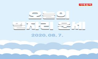 [카드뉴스] 2020년 8월 7일 '오늘의 운세'