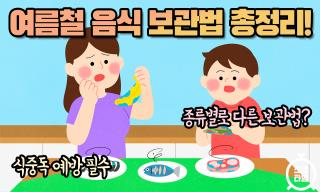 식중독 조심!여름철 음식 보관법 총정리!!(영상)