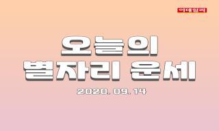 [카드뉴스]2020년 9월 14일 '오늘의 운세'