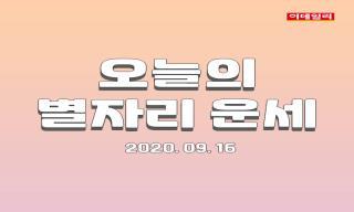 [카드뉴스]2020년 9월 16일 오늘의 운세