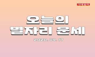 [카드뉴스]2020년 9월 17일 '오늘의 운세'