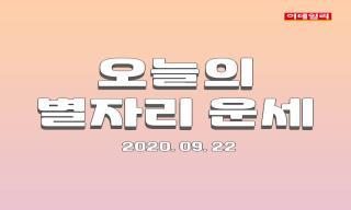 [카드뉴스] 2020년 9월 22일 '오늘의 운세'