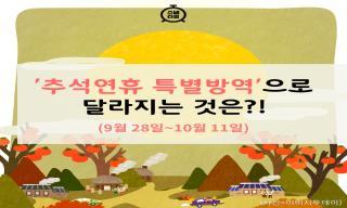 추석 연휴 '특별방역'으로 달라지는 것은?!