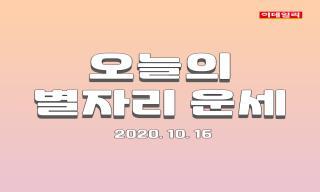 [카드뉴스] 2020년 10월 16일 '오늘의 운세'