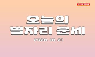 [카드뉴스]2020년 10월 21일 '오늘의 운세'
