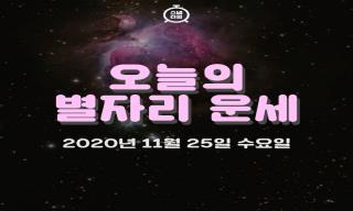 [카드뉴스]2020년 11월 25일 '오늘의 운세'