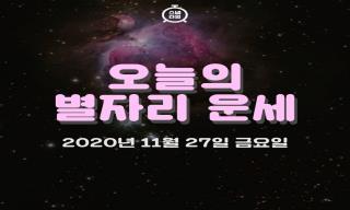 [카드뉴스] 2020년 11월 27일 '오늘의 운세'