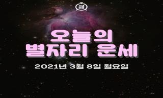 [카드뉴스] 2021년 3월 8일 '오늘의 운세'