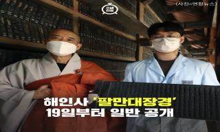 [카드뉴스] 해인사 '팔만대장경' 19일부터 일반 공개