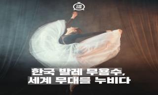 [카드뉴스] 한국 발레 무용수, 세계무대를 누비다