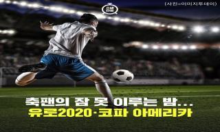 [카드뉴스] 축팬의 잠 못 이루는 밤...유로 2020·코파 아메리카