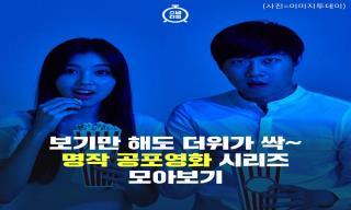 [카드뉴스] 보기만 해도 더위가 싹~ 명작 공포영화 시리즈 모아보기