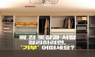 [카드뉴스] 꽉 찬 옷장과 서랍 정리하려면, '기부' 어떠세요?