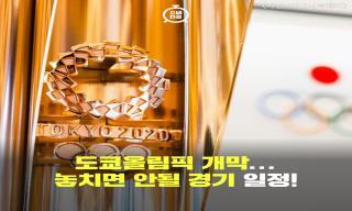 [카드뉴스] 도쿄 올림픽 오늘 개막...놓치면 안될 경기 일정!