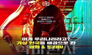 [카드뉴스] 좀비 판치고, 황제가 통치…여기가 한국이라고?