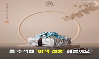 [카드뉴스]'기프티켓' '편의점 선물세트'…올 추석엔 이런 선물 어때요?