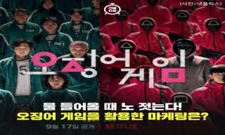 [카드뉴스]오징어치킨 출시한 깐부, 456세트 내놓은 농심